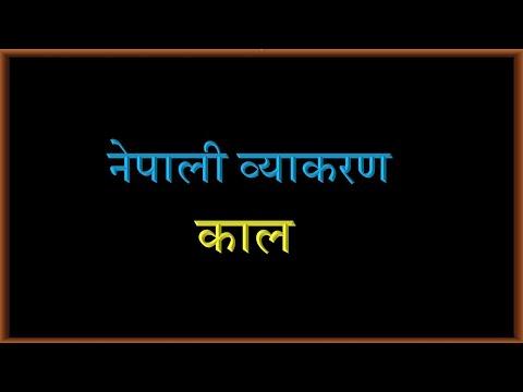 Nepali Grammar Tenses नेपाली व्याकरण काल