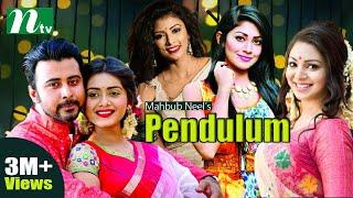 Bangla Telefilm: Pendulam l Afran Nisho, Prova, Piya Bipasha, Tanjin Tisha | Directed By Mahbub Neel