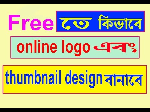 how to make a free logo & thumbnail design online (bangla)