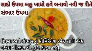 હવે બનાવો ઉપમા એક નવા જ સ્વાદ માં સંભાર ઉપમા || sambar Upma || South Indian recipe