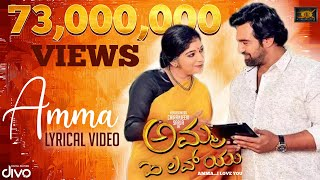Amma (Lyric Video) | Amma I Love You | Chiranjeevi Sarja | Sitara | K.M.Chaitanya | Gurukiran
