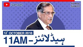 Samaa News | Latest Headlines | 11AM - SAMAA TV - 12 October 2018