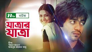 Bangla Natok: Jatrar Jatra | Tisha, Shamol Mawla l Popular Bangla Natok