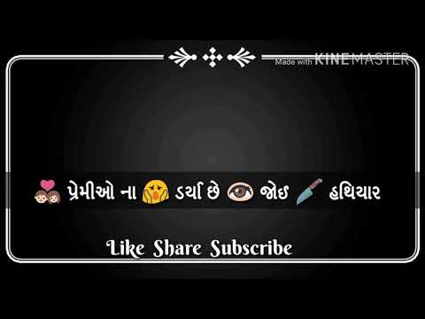 Xxx Mp4 Jignesh Kaviraj New Song WhatsApp Status ॥ Quot આ પાર કે પેલે પાર Quot ॥ 3gp Sex