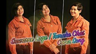 Sawarne Lage | Tomake Chai | Arijit Singh | Jubin Nautiyal | Female Mashup by Amrita Bharati
