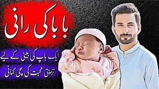 Baba Ki Raani || Ek Dil Ko choo Jaaney Wali Sachi Kahani || UrduKahani ||