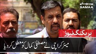Breaking News | Mustafa Kamal suspended as Project Director Garbage | 27 Aug 2019