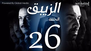 #x202b;مسلسل الزيبق Hd - الحلقة 26- كريم عبدالعزيز وشريف منير| El Zebaq Episode | 26#x202c;lrm;