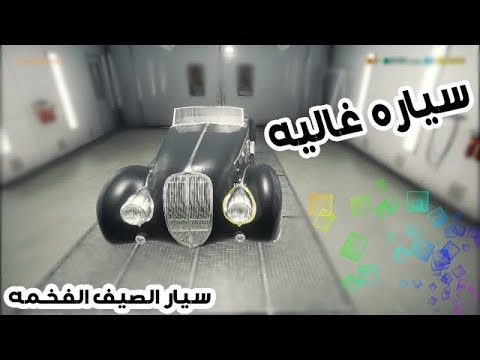 سيارة الصيف الفخمة8# : سياره غاليه مره🤑!!!!!! Car Mechanic Simulator 2018