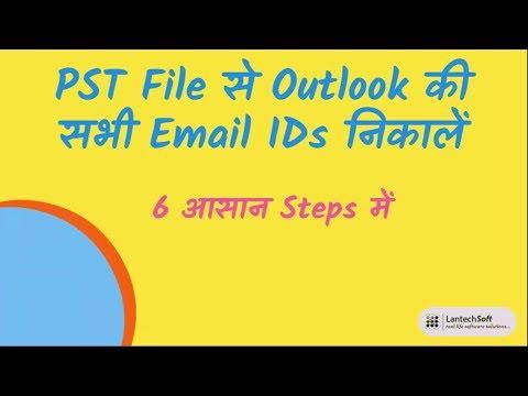 5 आसान स्टेप्स में  PST File से Outlook की सभी Email IDs निकालें