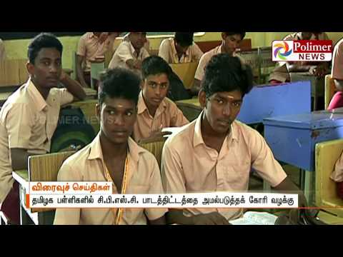 Madurai HC orders TN to submit report on Syllabus revision committee | Polimer News