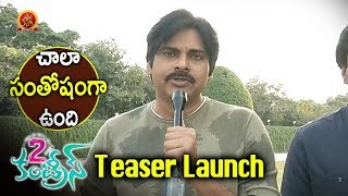 Pawan Kalyan Speech At Sunil & N Shankar