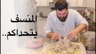 أقوى أكلة في العالم 👊🏻المنسف الأردني.. في بيتكم 🇯🇴 موسم٤/ح١٦