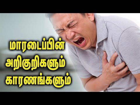 What is the symptoms of heart attack ||  மாரடைப்பின் அறிகுறிகளும் காரணங்களும் - Tamil health Tips