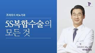 [프라우드비뇨기과]남성수술의 모든 것