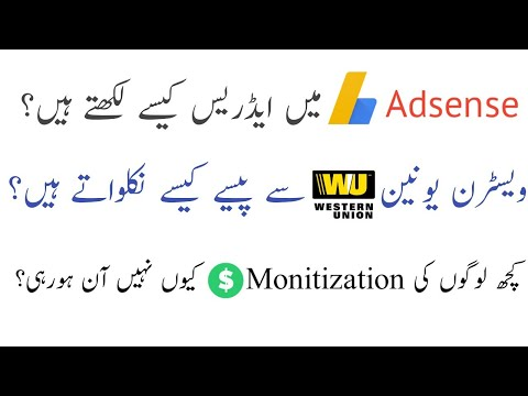 How to withdraw money from western union || How to write address in adsense