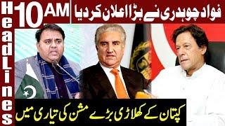 PTI Ministers is on great mission | Headlines 10 AM | 28 April 2019 | Express News