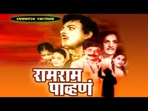 Xxx Mp4 Ram Ram Pahuna Historic Marathi Full Movie L Chandrakant Damu Anna Malvankar L 1950 3gp Sex