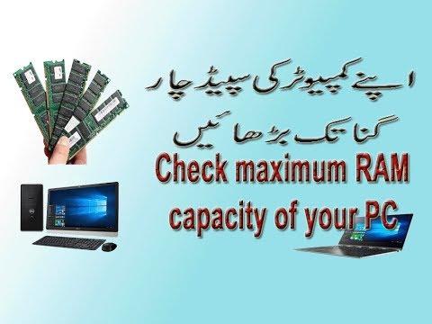 check maximum ram capacity of your pc/laptop   urdu/hindi toturial