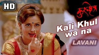 Kali Khulwa Na | Kurukshetra Songs | Neha Pendse - Mahesh Manjrekar  | Marathi Lavani Song