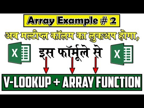 Use Array in V-lookup to get Multiple columns value │Ctrl+shift+Enter in V-lookup for multiple value