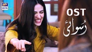Ruswai | Full OST | Singer: Ali Tariq | Sana Javed & Mikaal Zulfiqar | ARY Digital