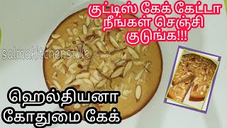 A cake without flour HD Mp4 Download Videos - MobVidz