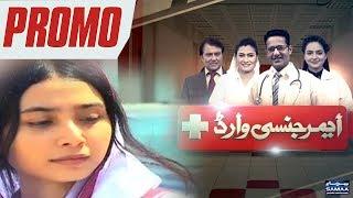 Ilm Hasil Kerna Nahi Hai Asaan | Emergency Ward | SAMAA TV | Promo | 29 March 2018