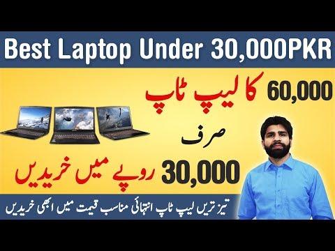 Best Laptop Under 30,000PKR in 2018