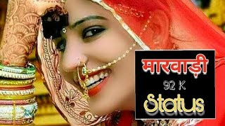 Marwadi whatsapp status || New whatsapp status || New Rajasthani whatsapp status