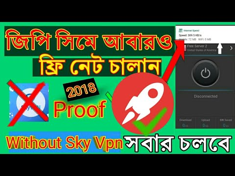 Gp free net new mathod 2018 without ||sky vpn||New vpn 1mb speed