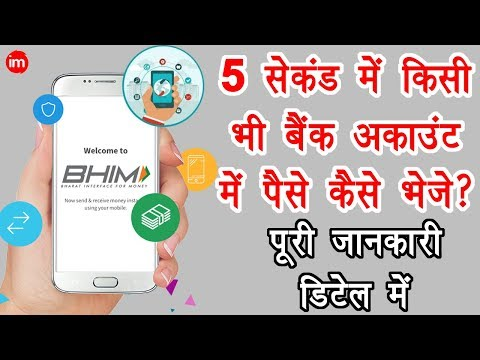 How to Transfer Money Using UPI in Hindi   By Ishan