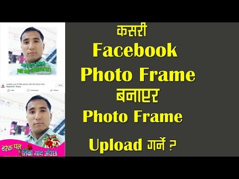 How to make & upload facebook photo frame?[In Nepali]