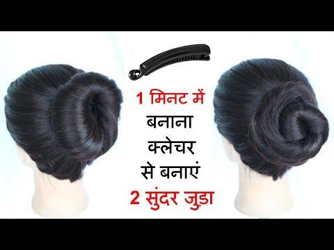 2 cute and easy summer bun from banana clutcher || running late hairstyles || easy hair bun || juda