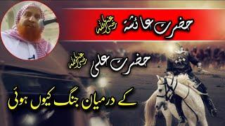 Hazrat Ali aur Hazrat Ayesha (RA) ki jung Maulana Makki Al hijazi  Bayan