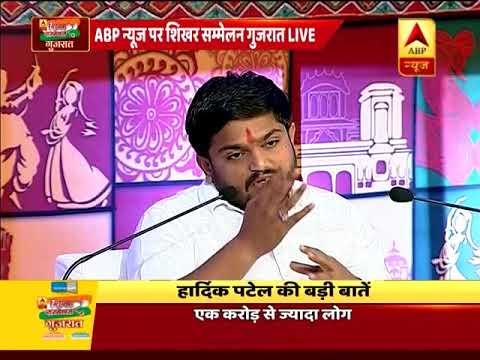 Gujarat Shikhar Sammelan: BJP isn't party, it is management company: Hardik