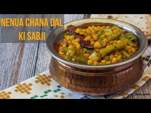 Nenua ki Sabji-Turai ki Sabzi with Chana Dal-Gilki ki Sabji recipe in hindi-Kalimirchbysmita-Ep274