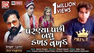 Prakash Solanki New Video Song 2021 Parniya Pachi Badhu Dakhar Vakhar -Jeet Vaghela