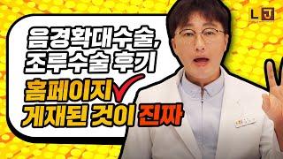 음경확대수술, 조루수술 후기는 홈페이지 게재된 것이 진짜다! by LJ비뇨기과