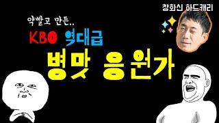 KBO 역대급 병맛 응원가 (부제: 또 한화야? 창화신 하드캐리)