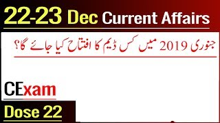 04 Month Current Affairs of Pakistan 2018, Part 02, General