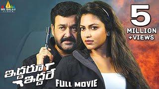 Mohanlal Latest Telugu Full Movie Iddaru Iddare | Amala Paul, Satyaraj | Sri Balaji Video