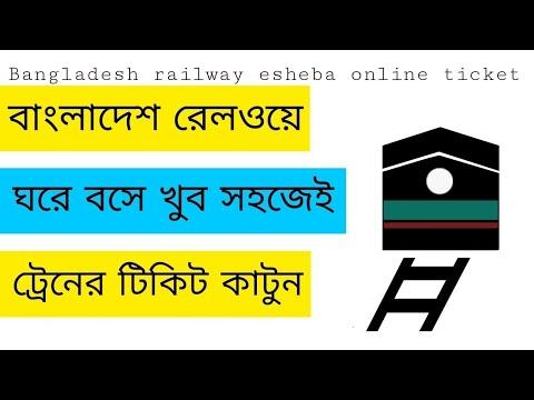 How to purchase train ticket online bd | Bangladesh Railway e ticket booking online
