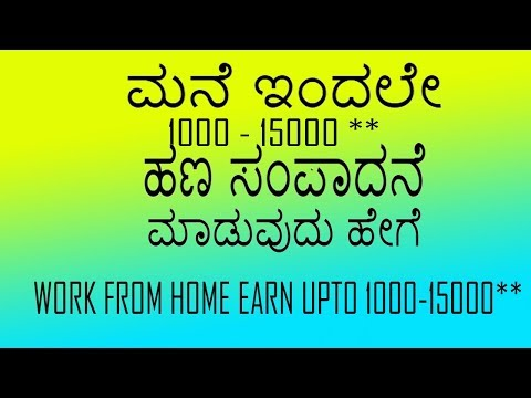 Work from home earn up to 1000 to 15000 monthly in Kannada - through Intershala