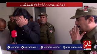 Fake SMS Sender of Benazir Income Support Program Arrested At Last- 22 October 2017 - 92NewsHDPlus