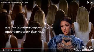 Download Ариана Гранде поёт об АНТИХРИСТЕ (Ariana Grande - god is a woman) ИЛЛЮМИНАТЫ, ПРОДАВШИЕ ДУШУ ДЬЯВОЛУ Video