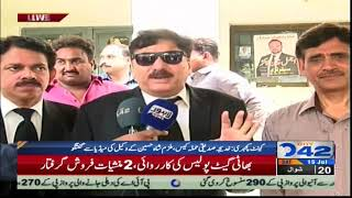 Cantt Court: Accused Shah Hussain Lawyer