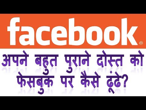 how to find a long lost friend without a last name in Hindi | Facebook pe friends find kaise kare