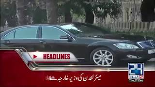 News Headlines | 1:00 PM | 7 December 2017 | 24 News HD
