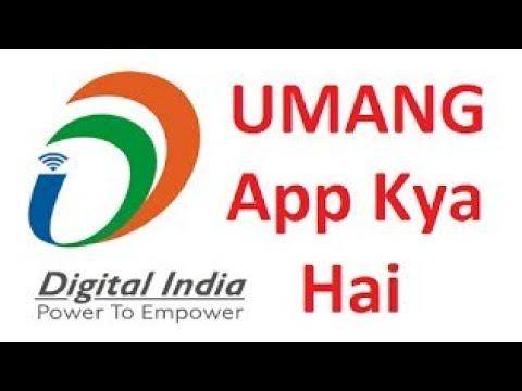 Umang App क्या है जानिए इसकी सभी Servise के बारे में